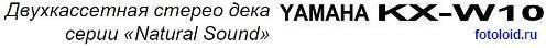 Мануал на русском языке двухкассетная стерео дека YAMAHA KX-W10 Natural Sound