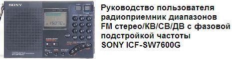 инструкция по эксплуатации радиоприемник диапазонов FM стерео/КВ/СВ/ДВ с фазовой подстройкой частоты SONY ICF-SW7600G