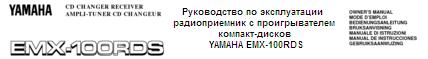 Руководство по эксплуатации радиоприемник с проигрывателем компакт-дисков YAMAHA EMX-100RDS