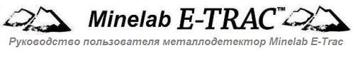 Руководство пользователя металлодетектор Minelab E-Trac