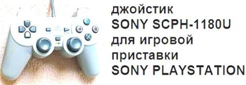 Руководство по эксплуатации аналоговый контроллер SONY SCPH-1180U