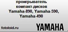 проигрыватель компакт-дисков Yamaha