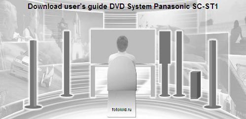 Руководство по эксплуатации Panasonic SC-ST1 DVD System домашний кинотеатр