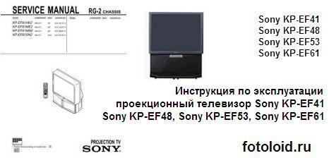 Инструкция по эксплуатации проекционный телевизор Sony KP-EF41, Sony KP-EF48, Sony KP-EF53, Sony KP-EF61