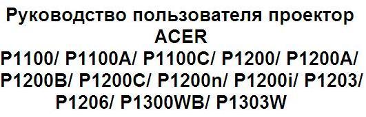 инструкция ACER P1100, ACER P1100A, ACER P1100C, ACER P1200, ACER P1200A, ACER P1200B, ACER P1200C, ACER P1200n, ACER P1200i, ACER P1203, ACER P1206, ACER P1300WB, ACER P1303W