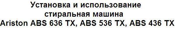 Установка и использование стиральная машина Ariston ABS 636 TX, ABS 536 TX, ABS 436 TX