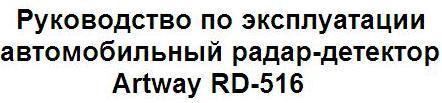 Руководство по эксплуатации автомобильный радар-детектор Artway RD-516