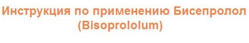Инструкция по применению Бисепролол (Bisoprololum)