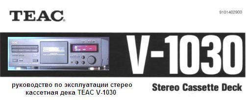 Справочник пользователя стерео кассетная дека TEAC V-1030