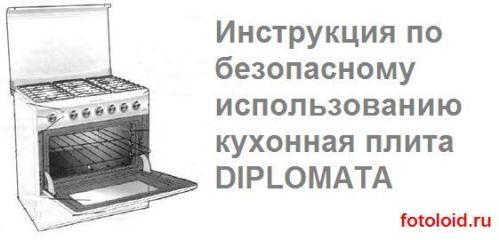 Инструкция по безопасному использованию кухонная плита DIPLOMATA