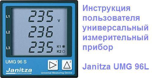 Инструкция пользователя универсальный измерительный прибор Janitza UMG 96L