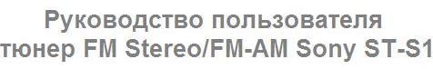 Руководство пользователя тюнер FM Stereo/FM-AM Sony ST-S1