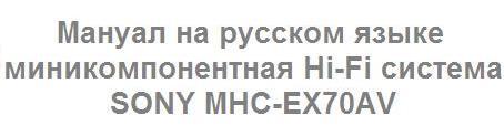 Руководство по эксплуатации миникомпонентная Hi-Fi система SONY МНС-EX70AV