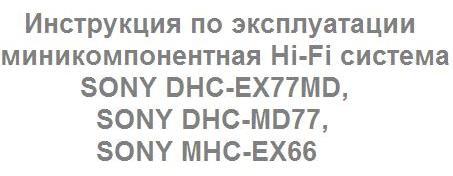 Инструкция по эксплуатации миникомпонентная Hi-Fi система SONY DHC-EX77MD, SONY DHC-MD77, SONY MHC-EX66
