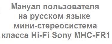 мини-стереосистема класса Hi-Fi Sony MHC-FR1