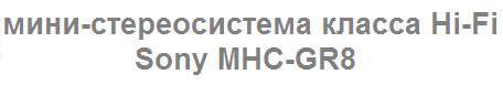Мануал на русском языке мини-стереосистема класса Hi-Fi Sony MHC-GR8