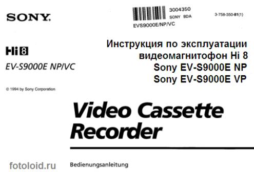 Инструкция по эксплуатации видеомагнитофон Hi 8 Sony EV-S9000E NP/VP