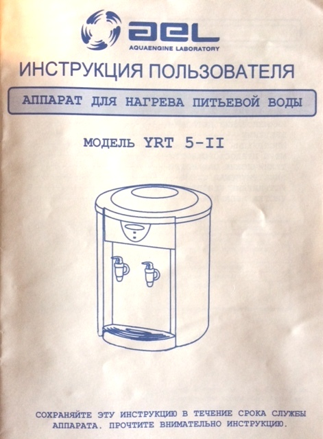 Инструкция пользователя кулер для воды AEL YRT 5-II