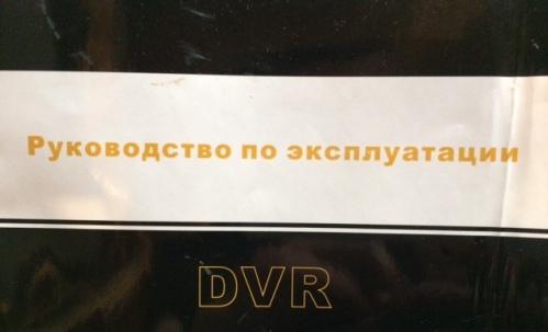 Руководство по эксплуатации DVR