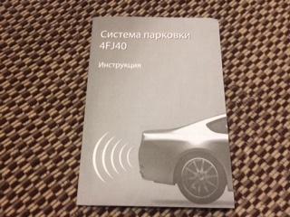 Инструкция по эксплуатации система парковки 4FJ40/C3
