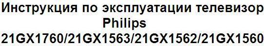 Philips 21GX1760, Philips 21GX1563, Philips 21GX1562, Philips 21GX1560