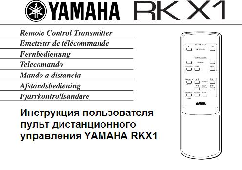 Инструкция пользователя пульт дистанционного управления YAMAHA RKX1