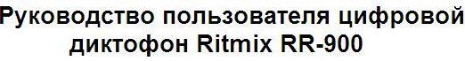 Руководство пользователя цифровой диктофон Ritmix RR-900