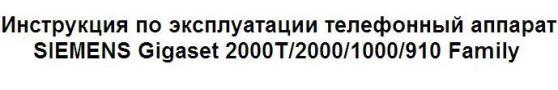 Инструкция по эксплуатации телефонный аппарат SIEMENS Gigaset 2000T/2000/1000/910 Family