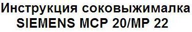 Инструкция соковыжималка SIEMENS MCP 20/MP 22