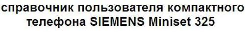скачать справочник пользователя компактного телефона SIEMENS Miniset 325