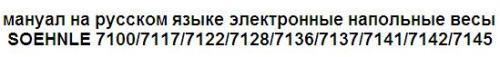 мануал на русском языке электронные напольные весы SOEHNLE 7100/7117/7122/7128/7136/7137/7141/7142/7145