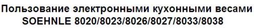 мануал на русском языке весы электронные кухонные SOEHNLE 8020/8023/8026/8027/8033/8038