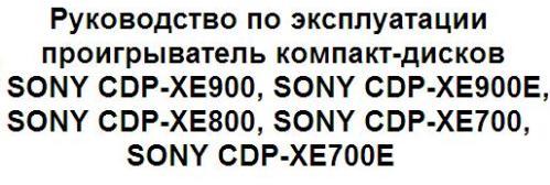 Руководство по эксплуатации проигрыватель компакт-дисков SONY CDP-ХЕ900, SONY CDP-ХЕ900Е, SONY CDP-ХЕ800, SONY CDP-ХЕ700, SONY CDP-XE700E