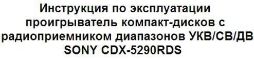 Инструкции по эксплуатации проигрыватель компакт-дисков с радиоприемником диапазонов УКВ/СВ/ДВ SONY CDX-5290RDS