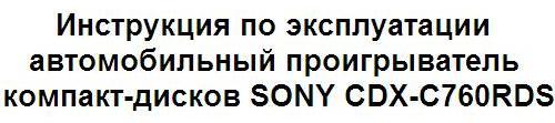 мануал на руском языке автомобильный проигрыватель компакт-дисков SONY CDX-C760RDS