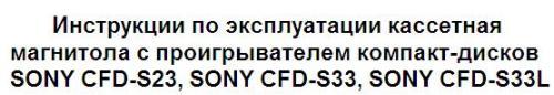 мануал на русском языке кассетная магнитола с проигрывателем компакт-дисков SONY CFD-S23, SONY CFD-S33, SONY CFD-S33L