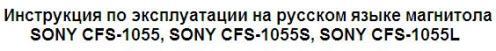 Инструкция по эксплуатации на русcком языке магнитола SONY CFS-1055, SONY CFS-1055S, SONY CFS-1055L