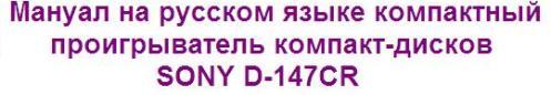 Мануал на русском языке компактный проигрыватель компакт-дисков SONY D-147CR