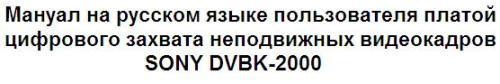 справочник пользователя по работе с платой цифрового захвата неподвижных видеокадров SONY DVBK-2000