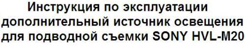 руководство пользователя на русском языке дополнительный источник освещения для подводной съемки SONY HVL-M20