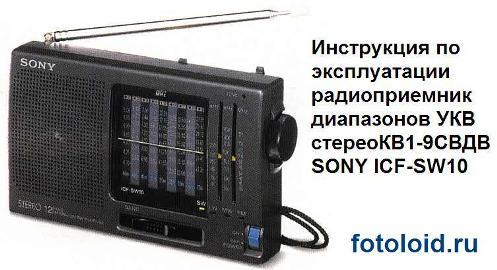Инструкция по эксплуатации радиоприемник диапазонов УКВ стерео/КВ1-9/СВ/ДВ SONY ICF-SW10