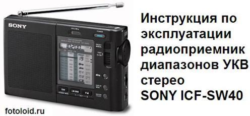 Справочник для пользователя радиоприемник диапазонов УКВ стерео SONY ICF-SW40