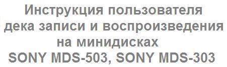 справочник пользователя на русском языке дека записи и воспроизведения на минидисках SONY MDS-503, SONY MDS-303