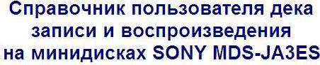 Справочник пользователя дека записи и воспроизведения на минидисках SONY MDS-JA3ES
