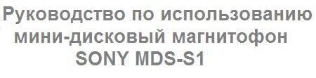Руководство по использованию мини-дисковый магнитофон SONY MDS-S1