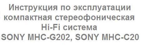 Инструкция по эксплуатации компактная стереофоническая Hi-Fi система SONY MHC-G202, SONY MHC-C20