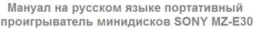 скачать мануал на русском языке портативный проигрыватель минидисков SONY MZ-Е30