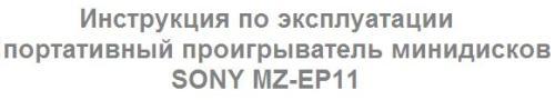 Инструкция по эксплуатации портативный проигрыватель минидисков SONY MZ-EP11