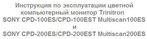 инструкция компьютерный цветной монитор Trinitron SONY CPD-100ES/CPD-100EST Multiscan100ES и SONY CPD-200ES/CPD-200EST Multiscan200ES
