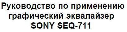 Руководство по применению графический эквалайзер SONY SEQ-711